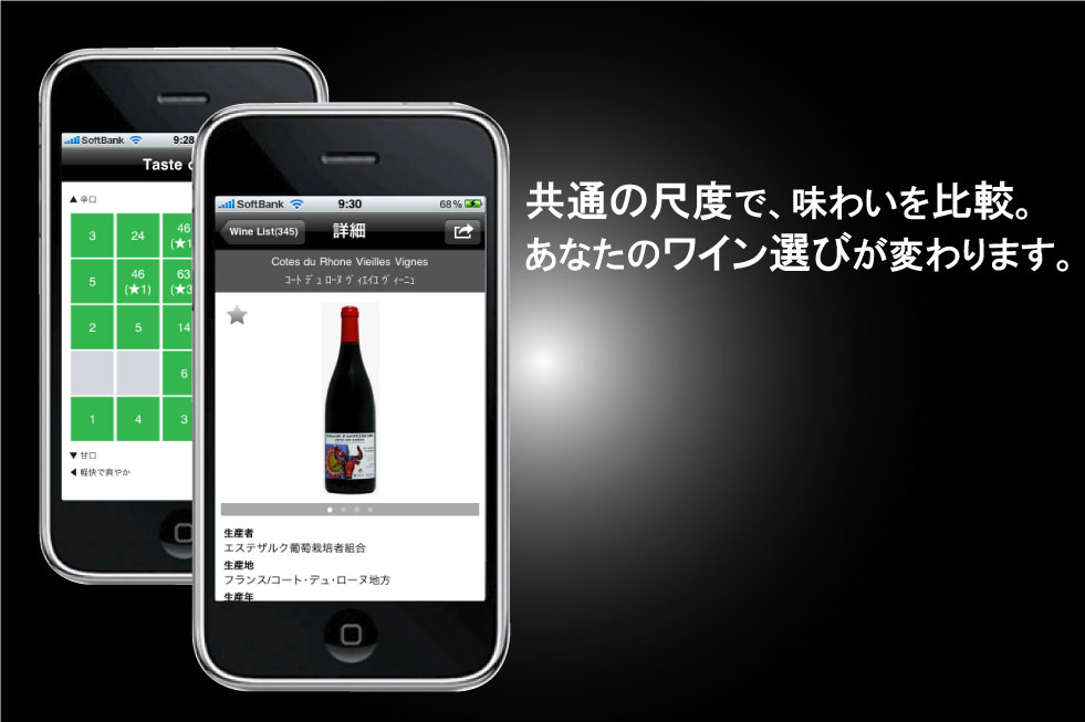 コムリエ Smart Phone App